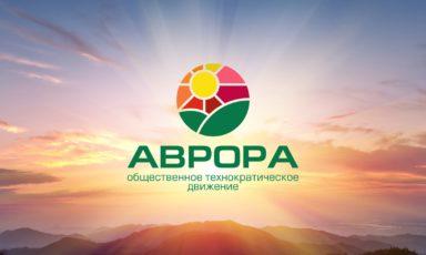 Технократическое движение АВРОРА